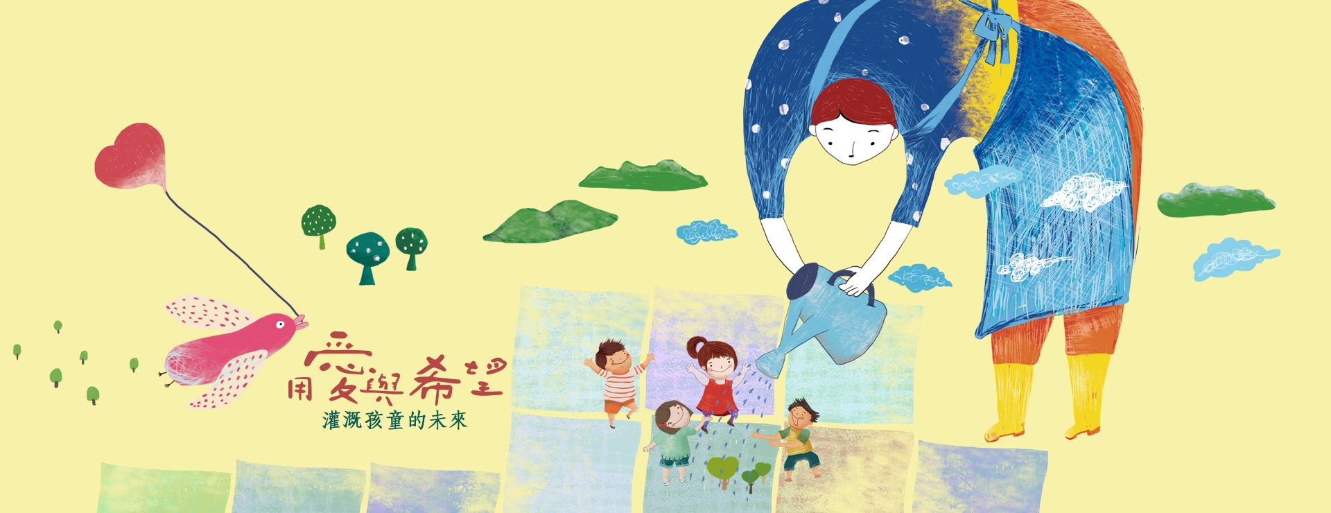 用愛與希望灌溉孩童的未來